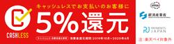 キャッシュレス消費者還元11/21~対象店舗